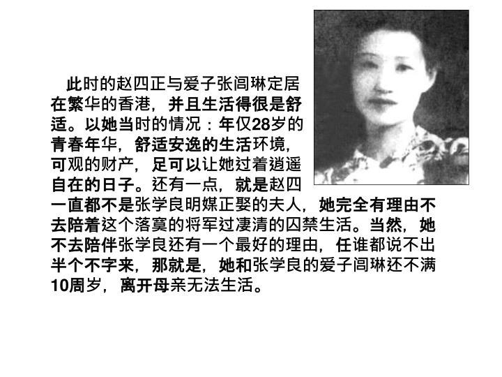 此时的赵四正与爱子张闾琳定居