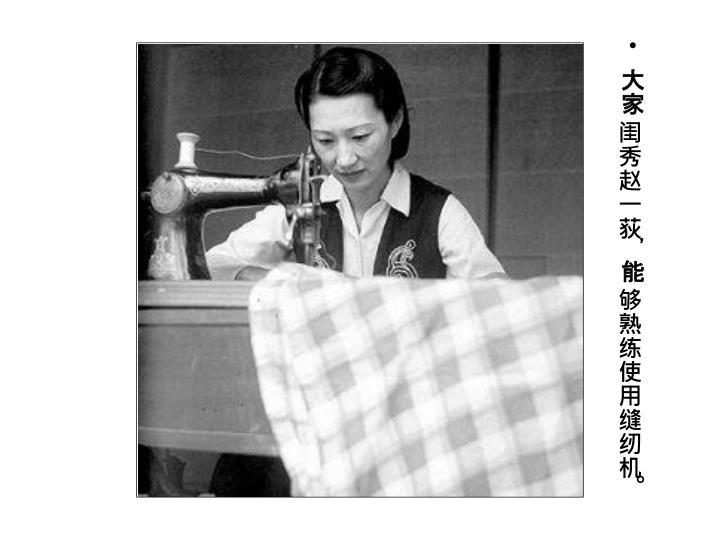 大家闺秀赵一荻,能够熟练使用缝纫机。