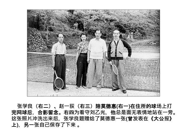 张学良(右二)、赵一荻(右三)陪莫德惠