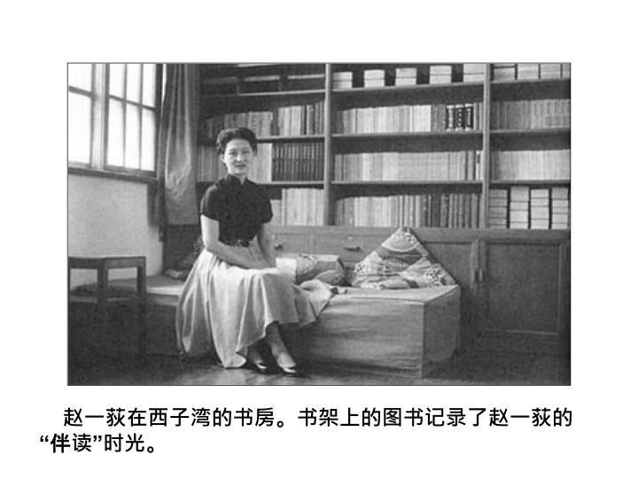 赵一荻在西子湾的书房。书架上的图书记录了赵一荻的