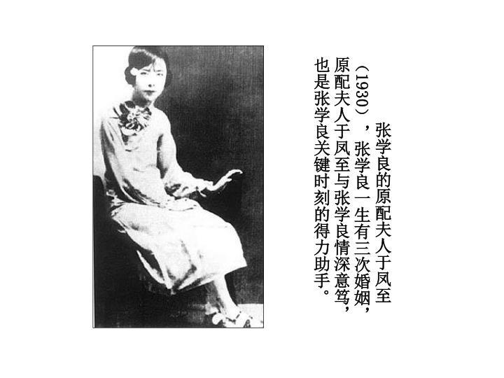 张学良的原配夫人于凤至(