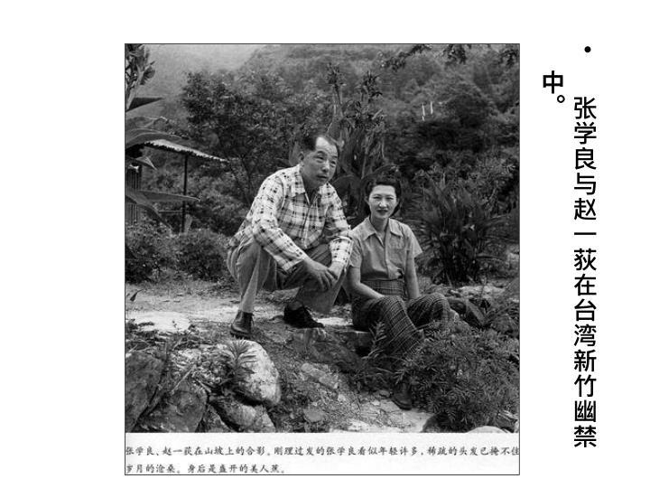 张学良与赵一荻在台湾新竹幽禁中。