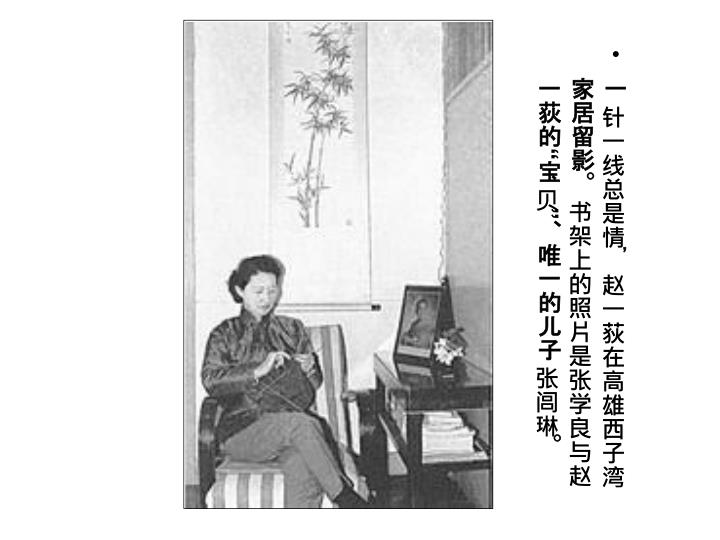 """一针一线总是情,赵一荻在高雄西子湾家居留影。书架上的照片是张学良与赵一荻的""""宝贝""""、唯一的儿子张闾琳。"""