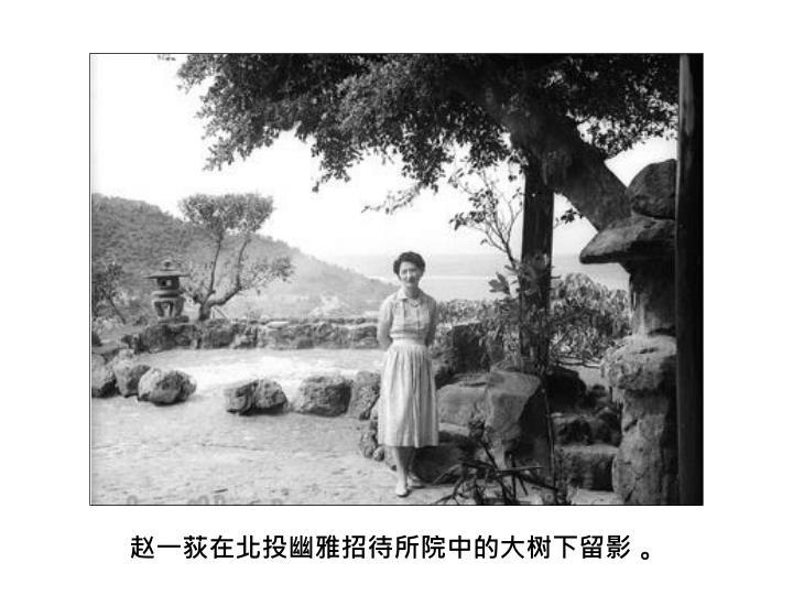 赵一荻在北投幽雅招待所院中的大树下留影 。