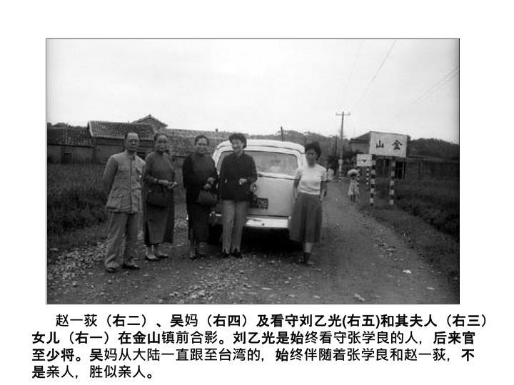 赵一荻(右二)、吴妈(右四)及看守刘乙光