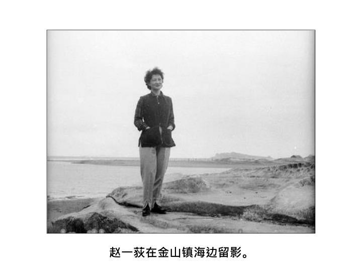赵一荻在金山镇海边留影。