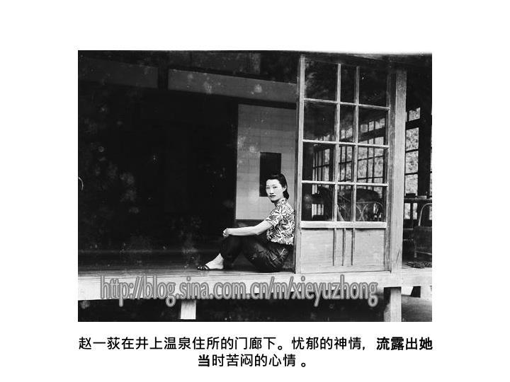 赵一荻在井上温泉住所的门廊下。忧郁的神情,流露出她