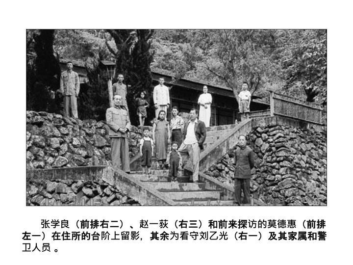 张学良(前排右二)、赵一荻(右三)和前来探访的莫德惠(前排左一)在住所的台阶上留影,其余为看守刘乙光(右一)及其家属和警卫人员 。