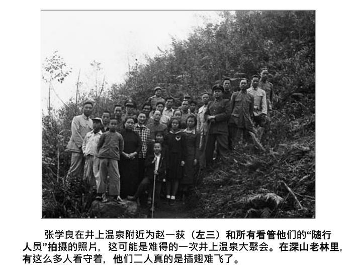 """张学良在井上温泉附近为赵一荻(左三)和所有看管他们的""""随行人员""""拍摄的照片,这可能是难得的一次井上温泉大聚会。在深山老林里,有这么多人看守着,他们二人真的是插翅难飞了。"""