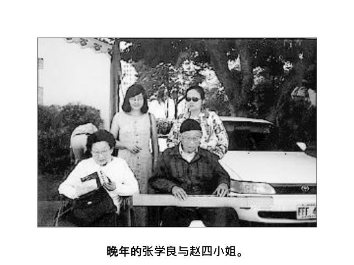 晚年的张学良与赵四小姐。
