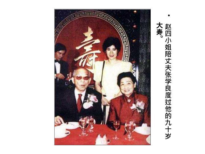 赵四小姐陪丈夫张学良度过他的九十岁大寿。