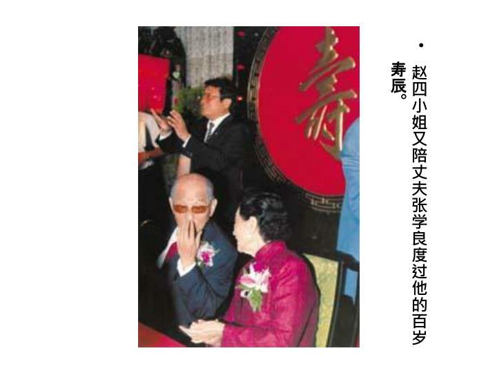 赵四小姐又陪丈夫张学良度过他的百岁寿辰。