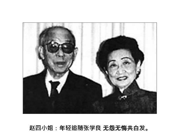 赵四小姐:年轻追随张学良无怨无悔共白发。