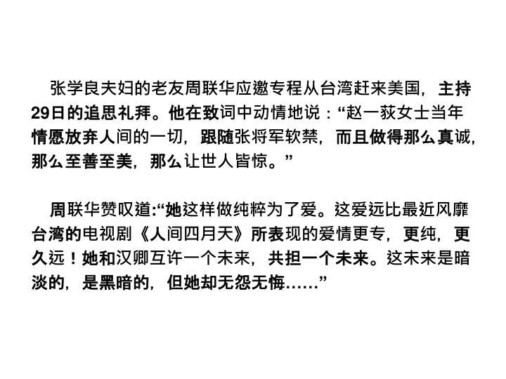 张学良夫妇的老友周联华应邀专程从台湾赶来美国,主持