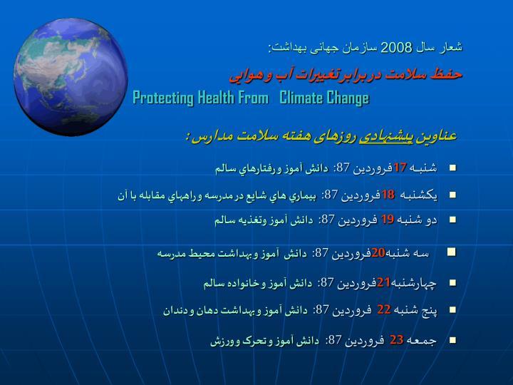 شعار سال 2008 سازمان جهانی بهداشت: