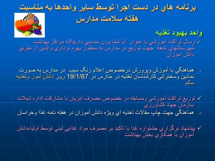 برنامه هاي در دست اجرا توسط ساير واحدها به مناسبت هفته سلامت مدارس
