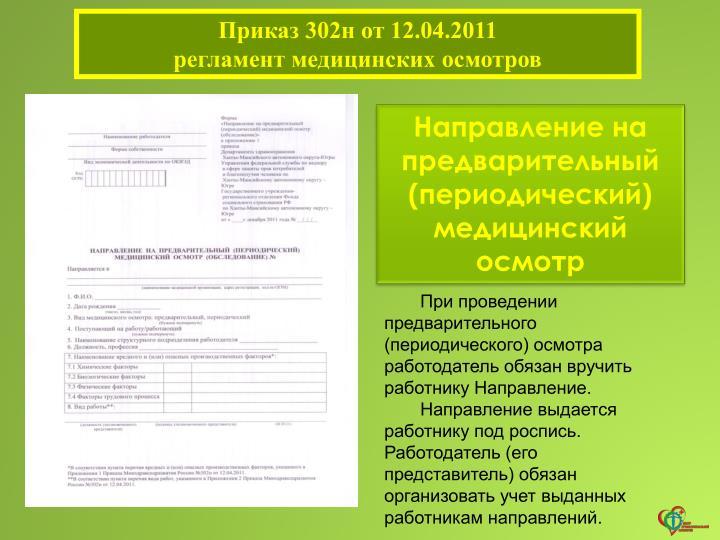 Приказ минсоцразвития 302н от 12.04.2011 направление на медосмотр