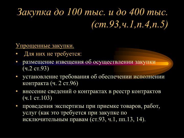100 .   400 . (.93,.1,.4,.5)