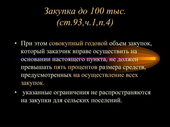 Закупка до 100 тыс. (ст.93,ч.1,п.4)