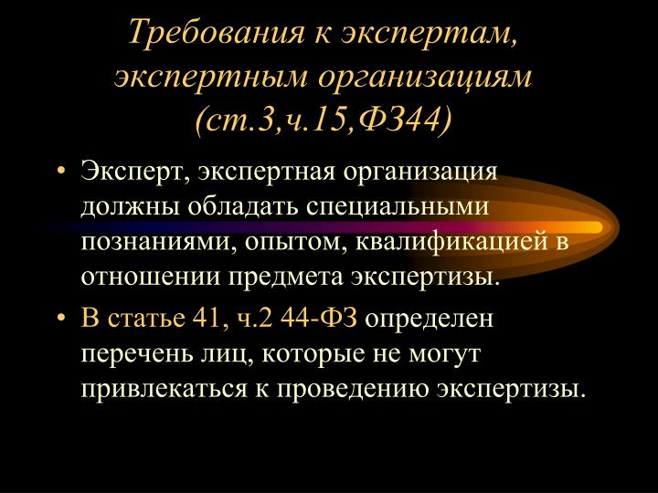 ,   (.3,.15,44)