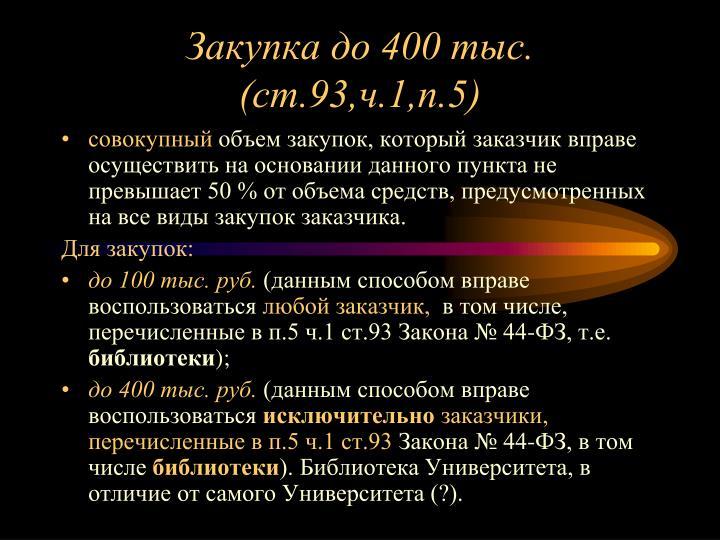 Закупка до 400 тыс. (ст.93,ч.1,п.5)