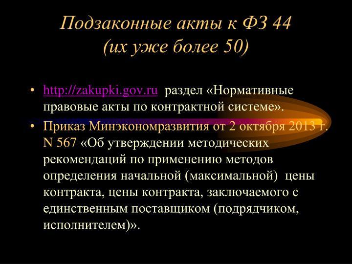 Подзаконные акты к ФЗ 44