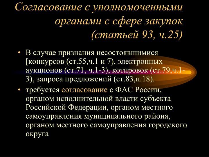 ( 93, .25)