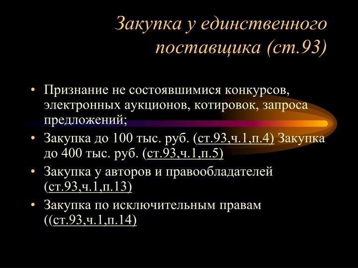 Закупка у единственного поставщика (ст.93)