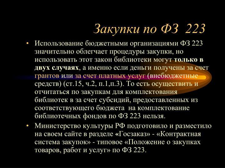 Закупки по ФЗ  223