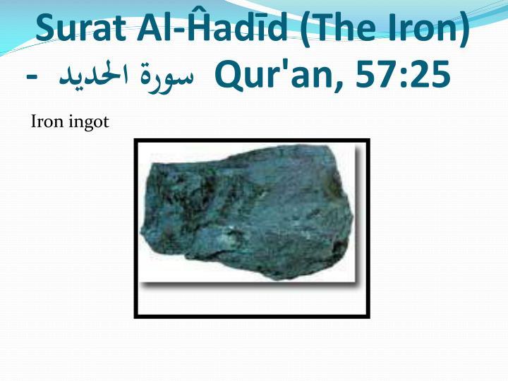 Surat Al-Ĥadīd (The Iron) -