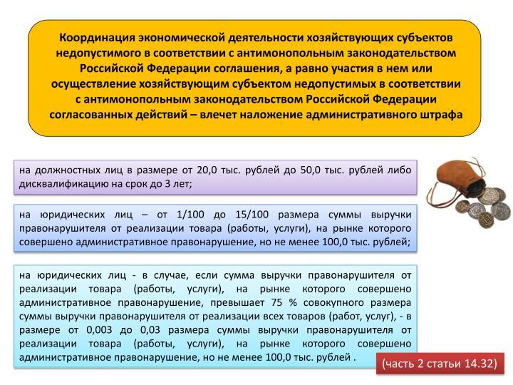 Координация экономической деятельности хозяйствующих субъектов недопустимого в соответствии с антимонопольным законодательством Российской Федерации соглашения, а равно участия в нем или осуществление хозяйствующим субъектом недопустимых в соответствии с антимонопольным законодательством Российской Федерации согласованных действий –