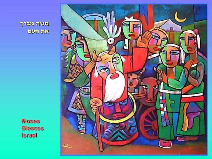 משה מברך את העם