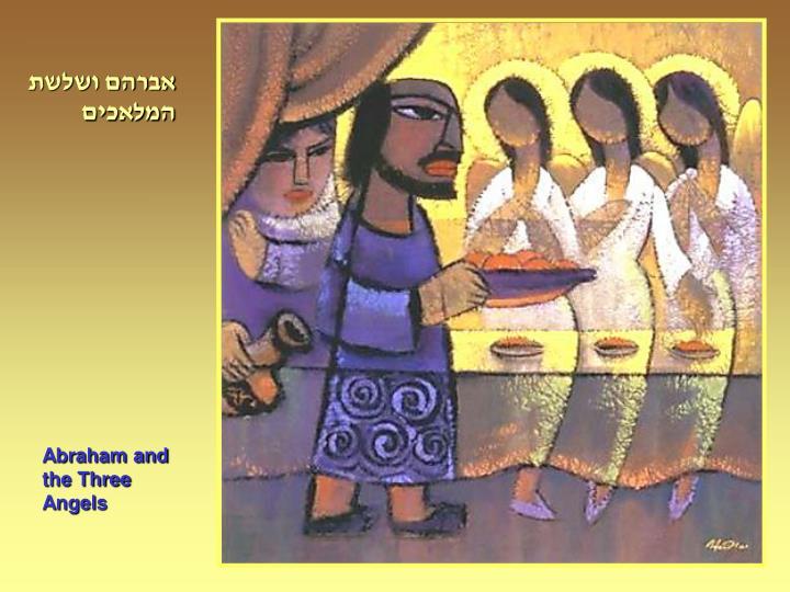אברהם ושלשת המלאכים