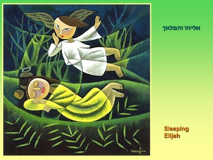 אליהו והמלאך