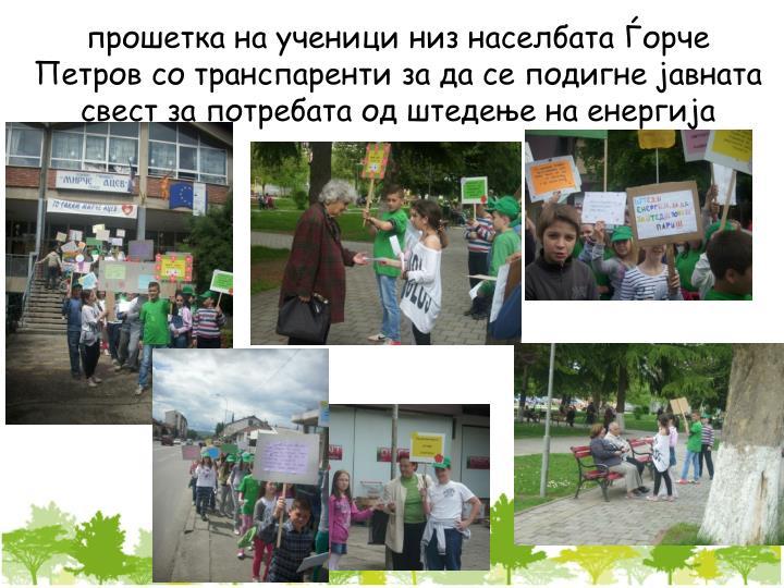 прошетка на ученици низ населбата Ѓорче Петров со транспаренти за да се подигне јавната свест за потребата од штедење на енергија