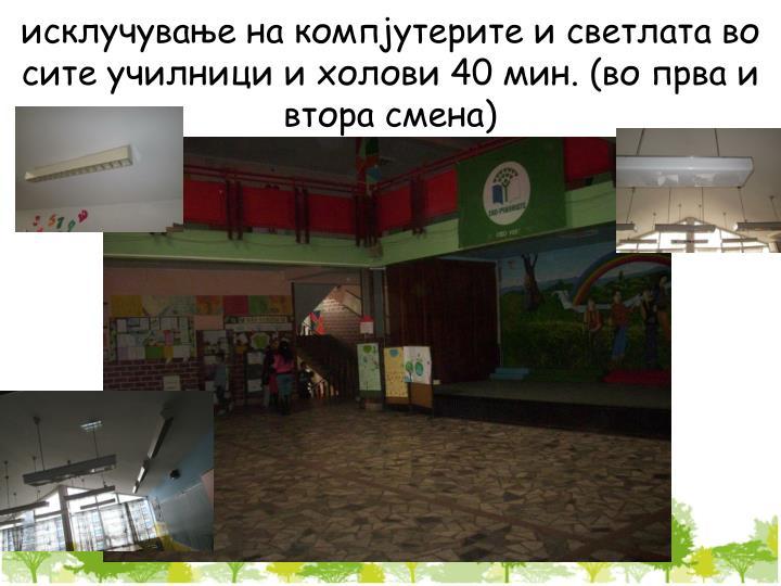 исклучување на компјутерите и светлата во сите училници и холови 40