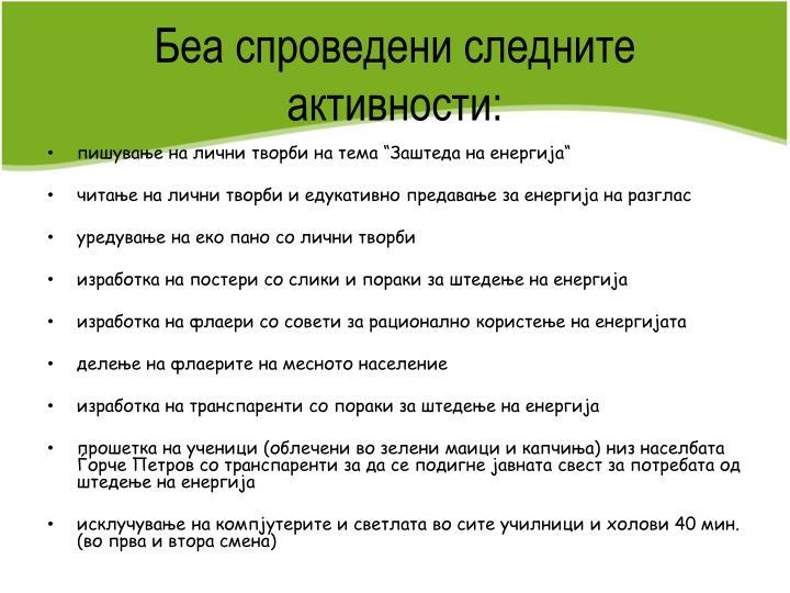 Беа спроведени следните активности: