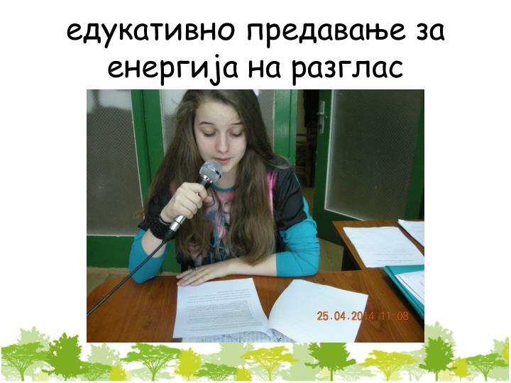 едукативно предавање за енергија на разглас