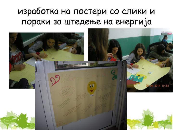изработка на постери со слики и пораки за штедење на енергија