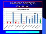 cesarean delivery in cameroon