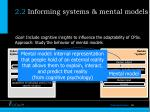 2 2 informing systems mental models
