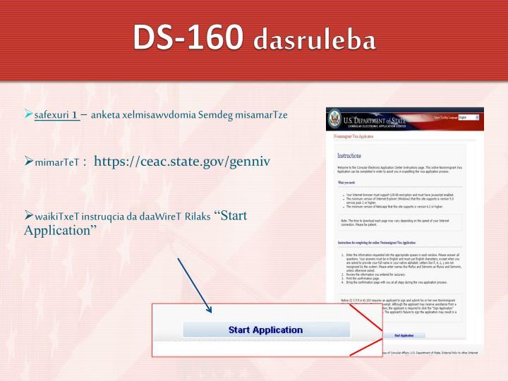 DS-160