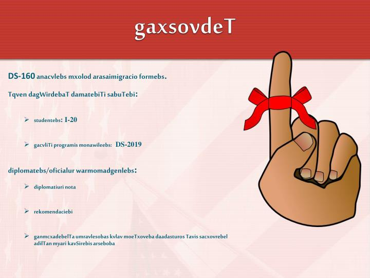 gaxsovdeT