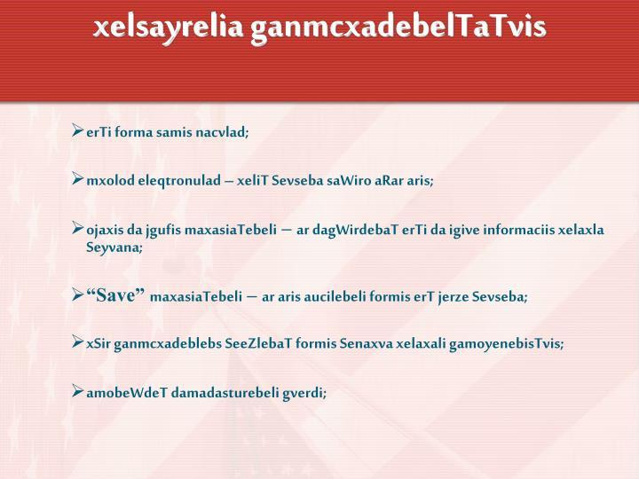 xelsayrelia