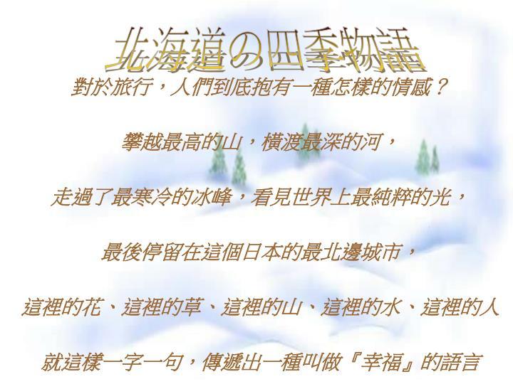 北海道の四季物語