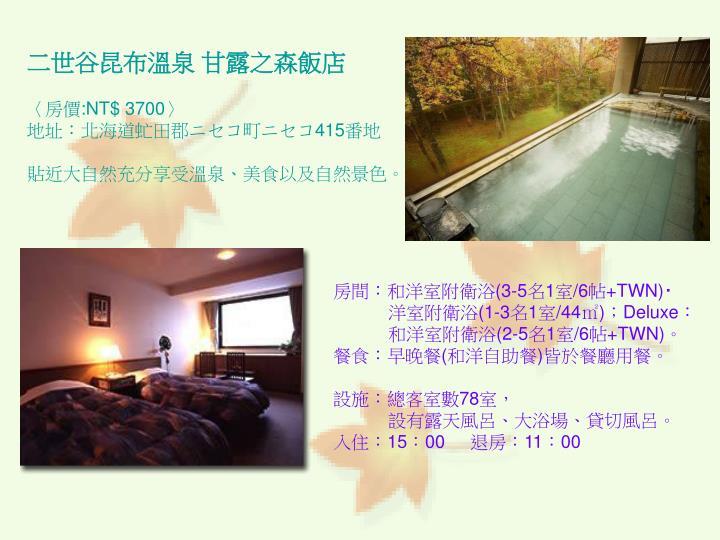 二世谷昆布溫泉 甘露之森飯店