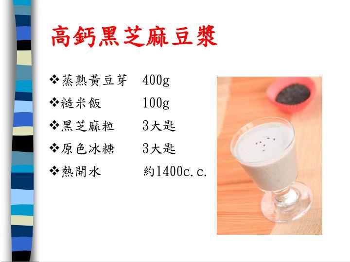 高鈣黑芝麻豆漿