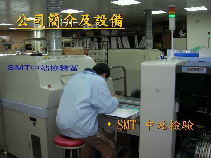 公司簡介及設備