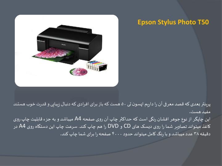 Epson Stylus Photo T50