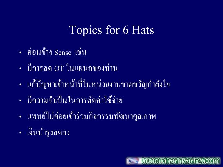 Topics for 6 Hats